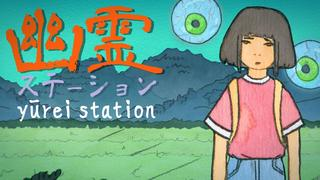 Yürei Station (Ghost Station) video 6